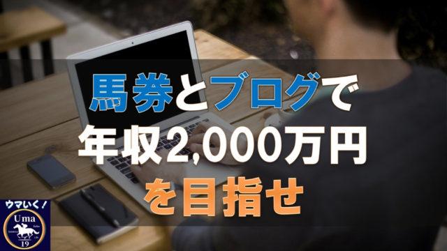 馬券とブログで2000万円