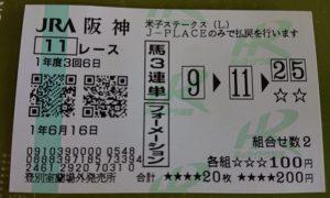 6月16日阪神11レース馬券
