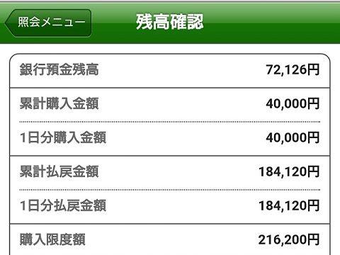 競馬の口座残高が20万円を超える