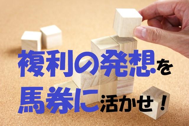 【競馬】複利の発想を馬券に活かせ!