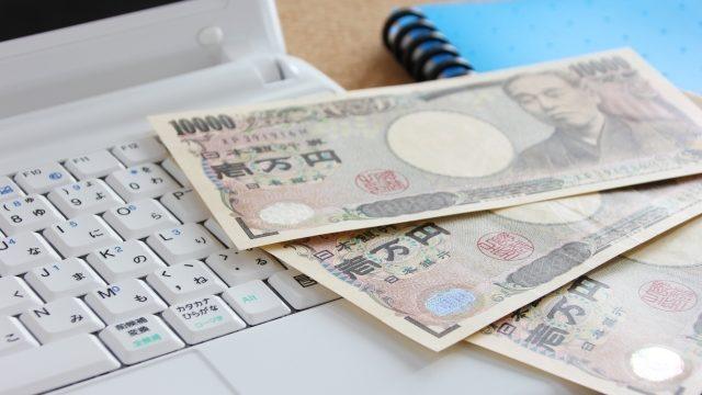 競馬で使う3万円