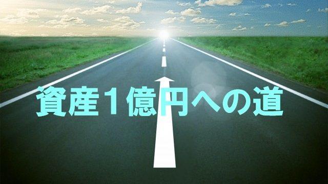 資産1億円への道