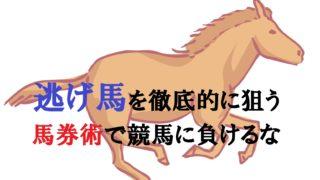 【競馬】逃げ馬を徹底的に狙う馬券術で競馬に負けるな(馬券で負け続けるサルに捧げるブログ)