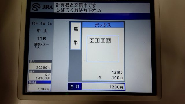 【競馬】券売機で馬券購入
