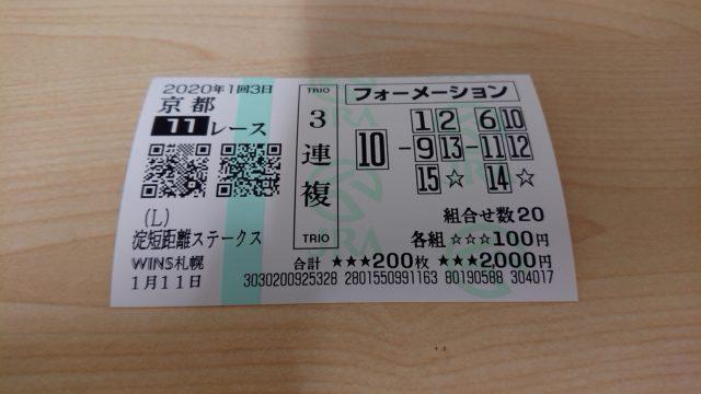 【競馬】淀単距離ステークス・3連複馬券