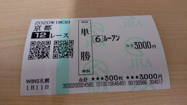 【競馬】京都12レース・単勝馬券