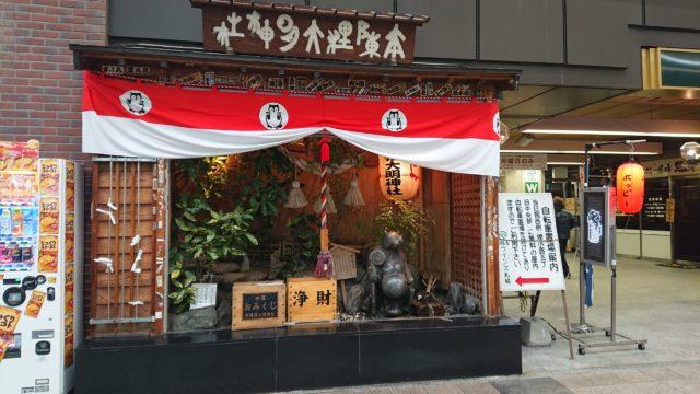 ウインズ札幌横の狸様
