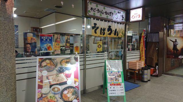札幌ウインズ横のお蕎麦屋さん