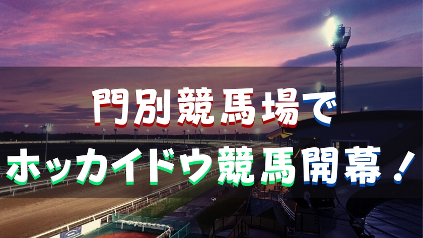 門別競馬場で ホッカイドウ競馬開幕!