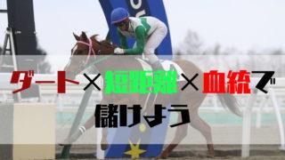 【競馬】ダート×短距離×血統で 儲けよう