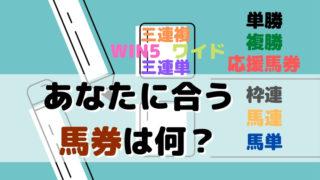 【競馬】馬券の種類をわかりやすく解説