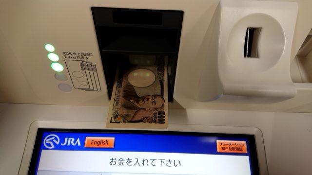 【馬券】券売機に1万円札投入