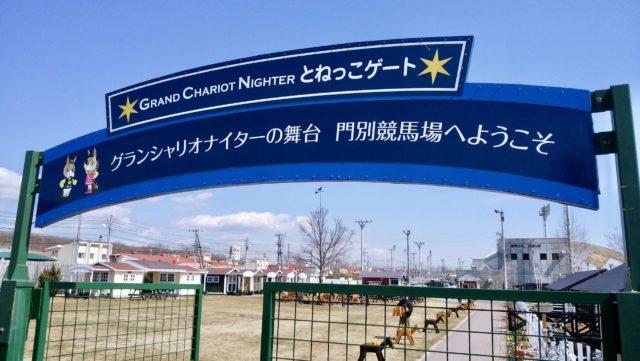 門別競馬場ゲート