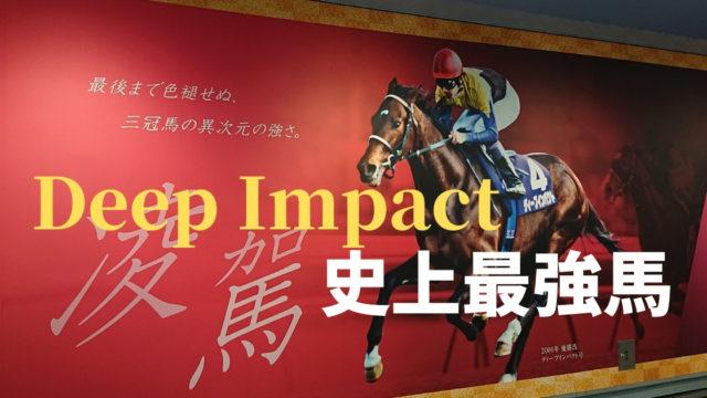 【競馬】史上最強馬ディープインパクト