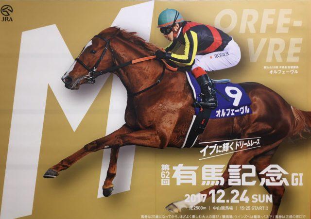 【競馬】有馬記念ポスター