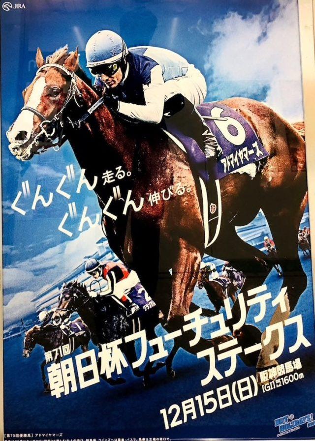 【競馬】朝日杯フューチュリティSポスター