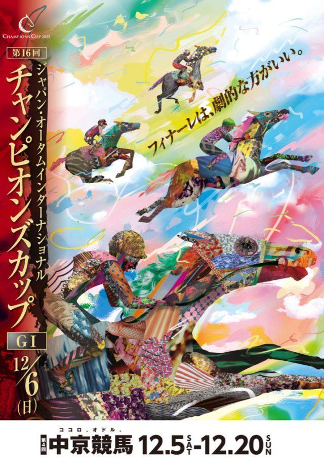【競馬】チャンピオンズカップポスター