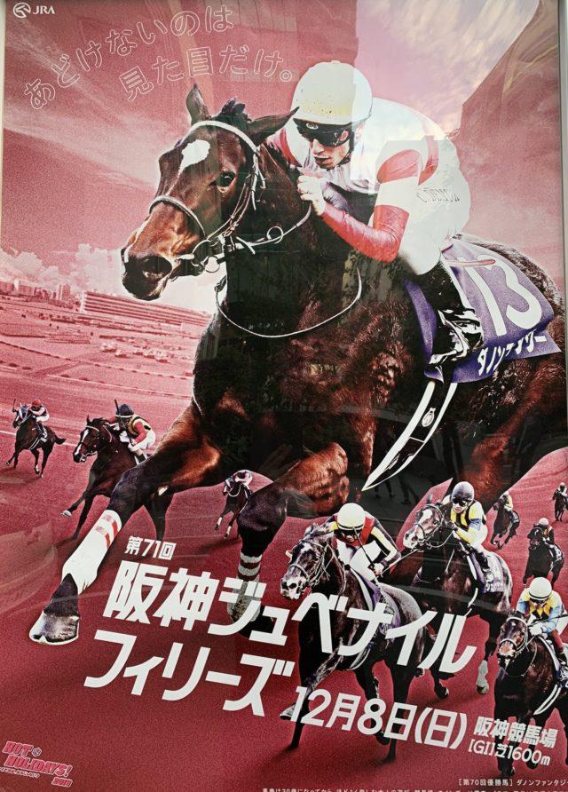 【競馬】阪神ジュベナイルFポスター