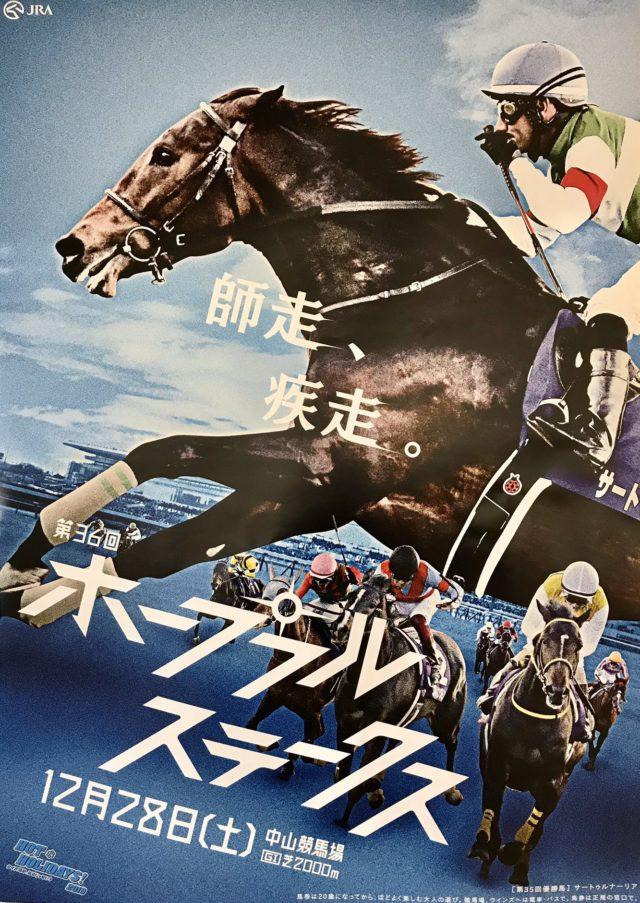 【競馬】ホープフルSポスター