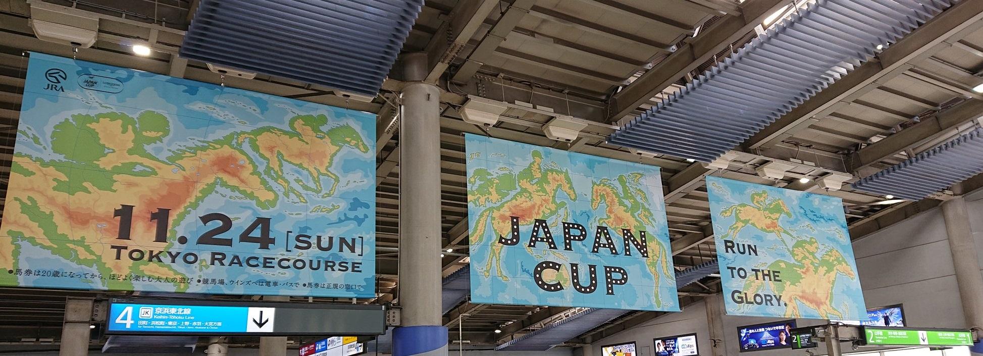 【競馬】ジャパンカップフラッグ