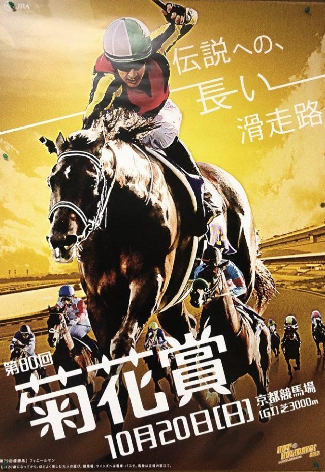 【競馬】菊花賞ポスター