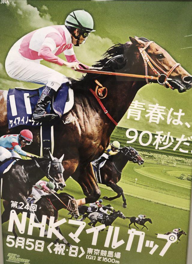 【競馬】NHKマイルポスター