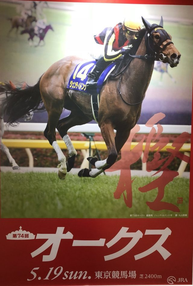 【競馬】オークスポスター