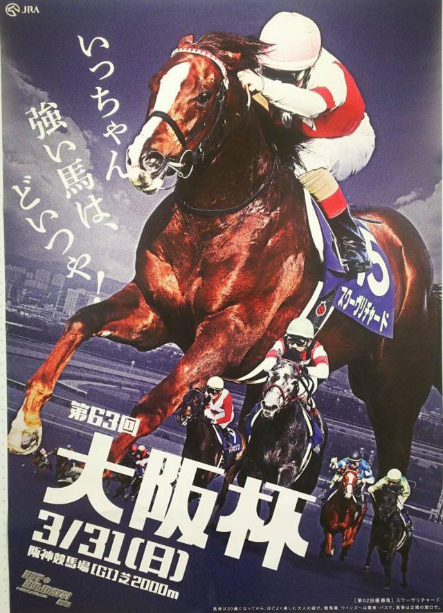 【競馬】大阪杯ポスター