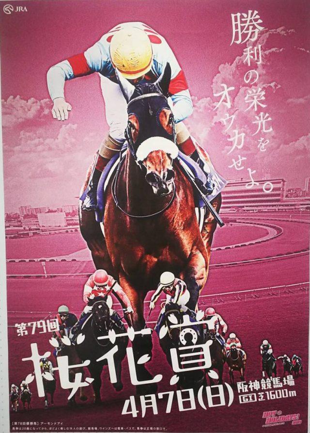 【競馬】桜花賞ポスター