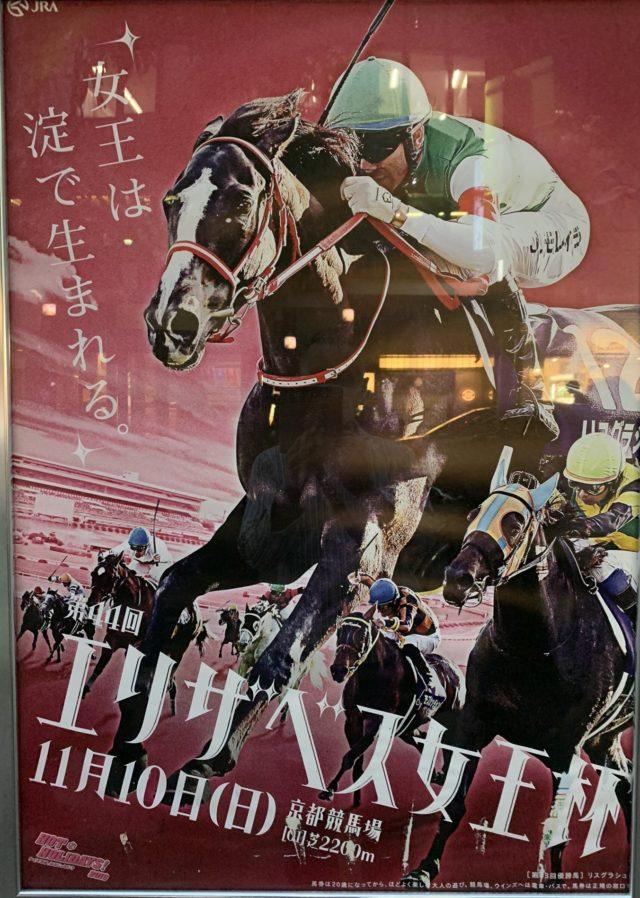 【競馬】エリザベス女王杯ポスター