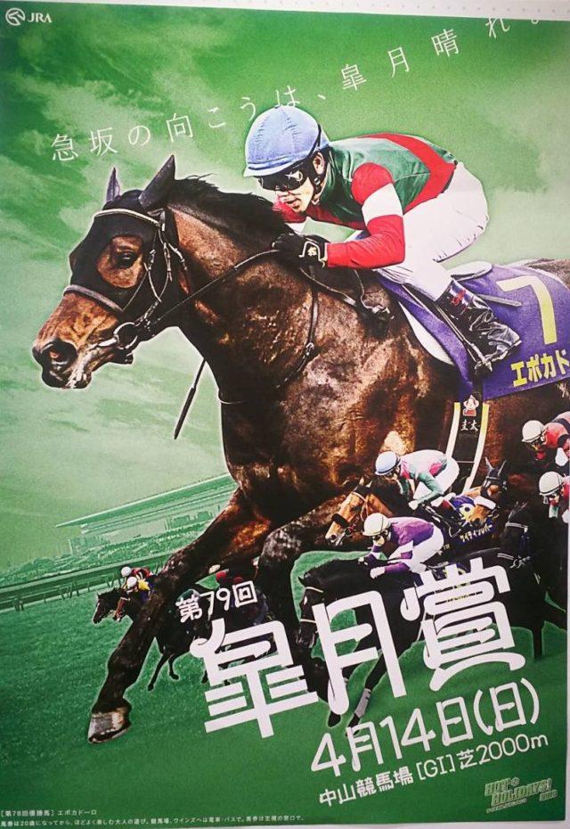 【競馬】皐月賞ポスター