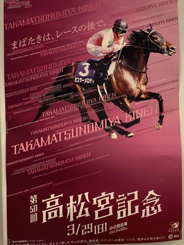【競馬】高松宮記念ポスター