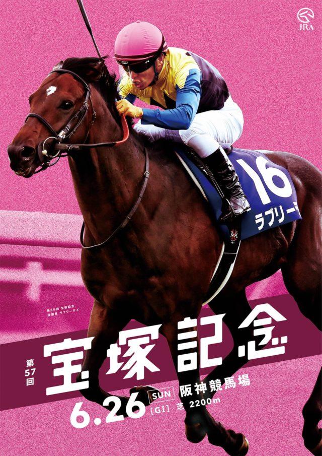 【競馬】宝塚記念
