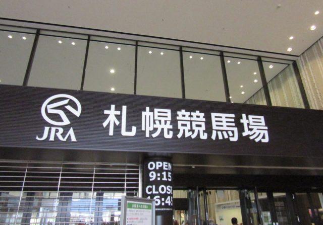 札幌競馬場の入り口