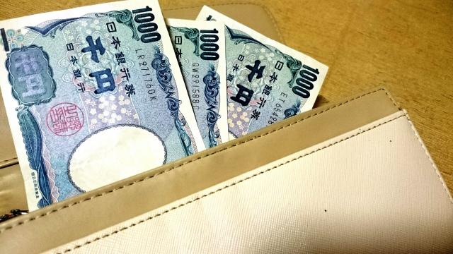 お財布と三千円