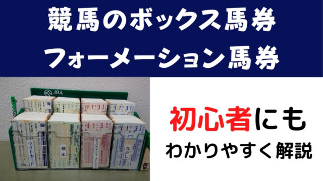 【競馬】ボックス馬券・フォーメーション馬券の解説